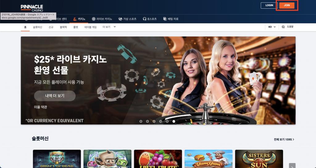 피나클 공식 홈페이지 화면